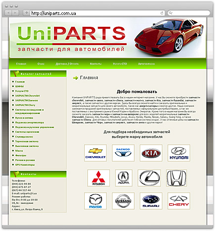 uniparts-small